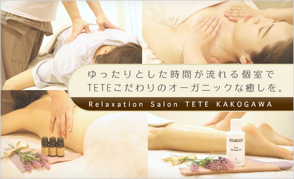 リラクゼーションサロンTETEは兵庫県加古川市のオーガニック専門リラクゼーションサロンです