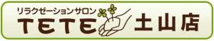 土山店ロゴ