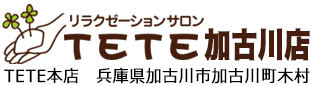 加古川のマッサージ・リラクゼーションサロンTETEはオーガニックエステ専門です