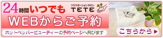 TETE加古川店へのご予約はコチラから