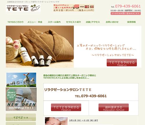 リラクゼーションサロンTETE加古川店 旧サイト